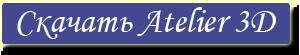 Скачать Ателье 3/ Скачать Atelier 3D